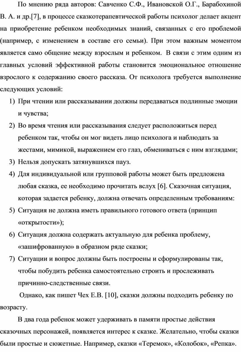 По мнению ряда авторов: Савченко
