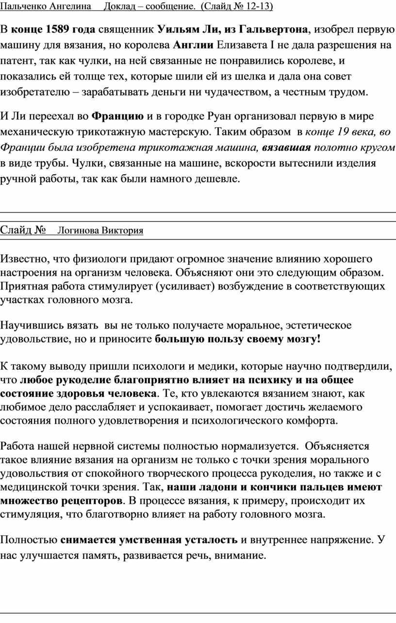 Пальченко Ангелина Доклад – сообщение