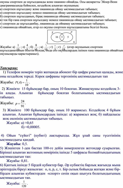 Осы ақпаратты Эйлер-Венн диаграммасында бейнелеп, кездейсоқ алынған оқушының: а) спортпен шұғылдану және пианинода ойнау ықтималдығын табыңыз; ә) спортпен шұғылдану немесе пианинода ойнау ықтималдығын табыңыз; б)…
