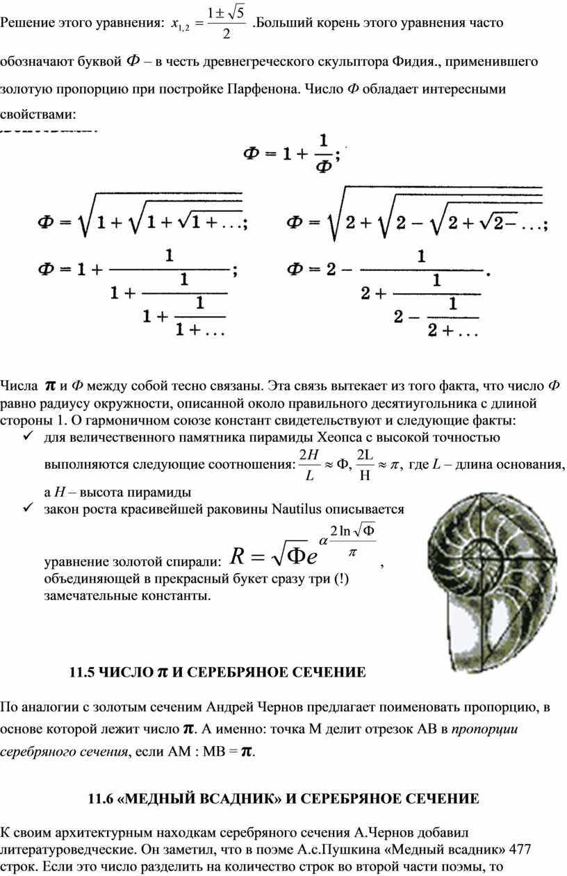 Решение этого уравнения: .Больший корень этого уравнения часто обозначают буквой