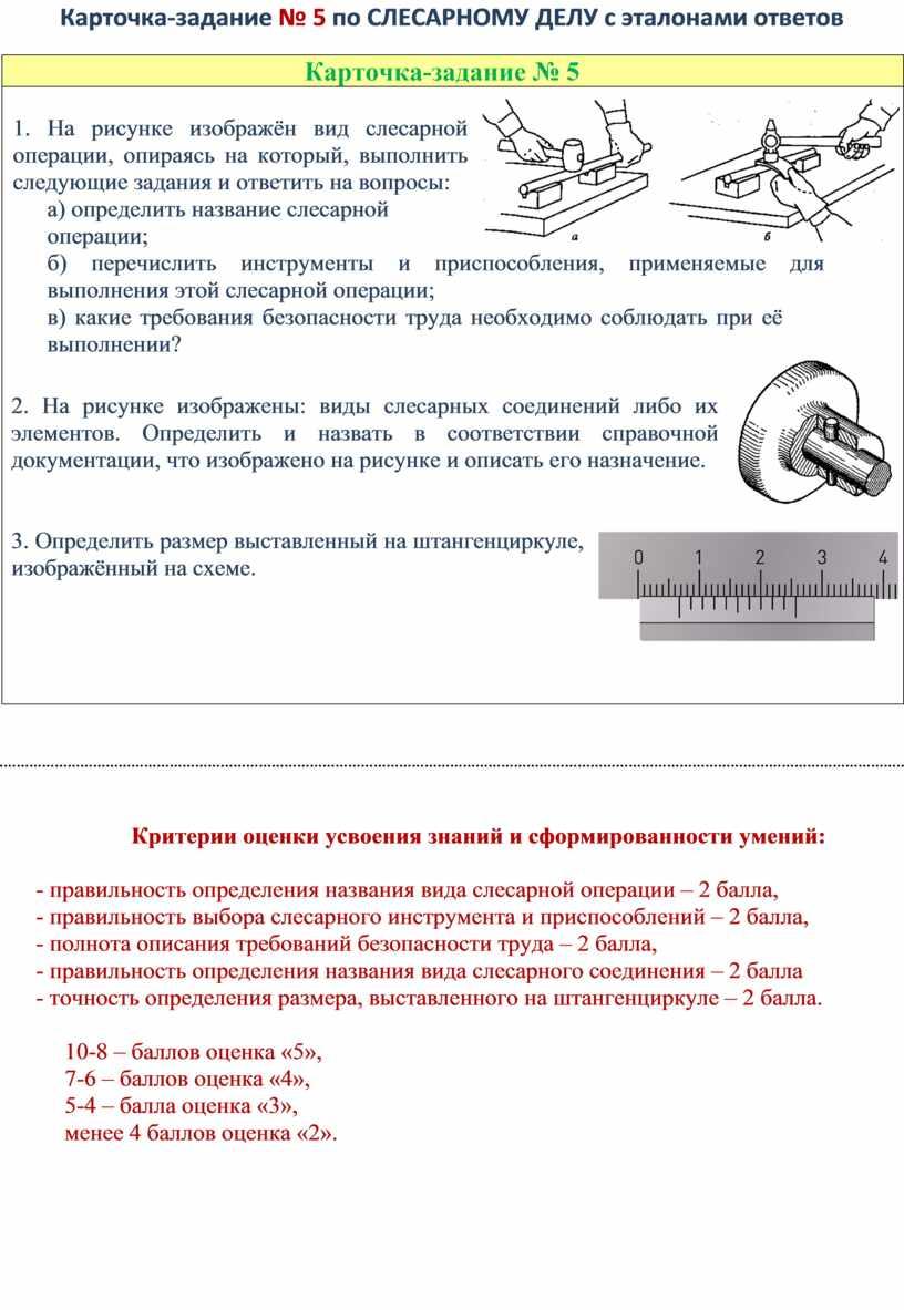 Карточка-задание № 5 по СЛЕСАРНОМУ