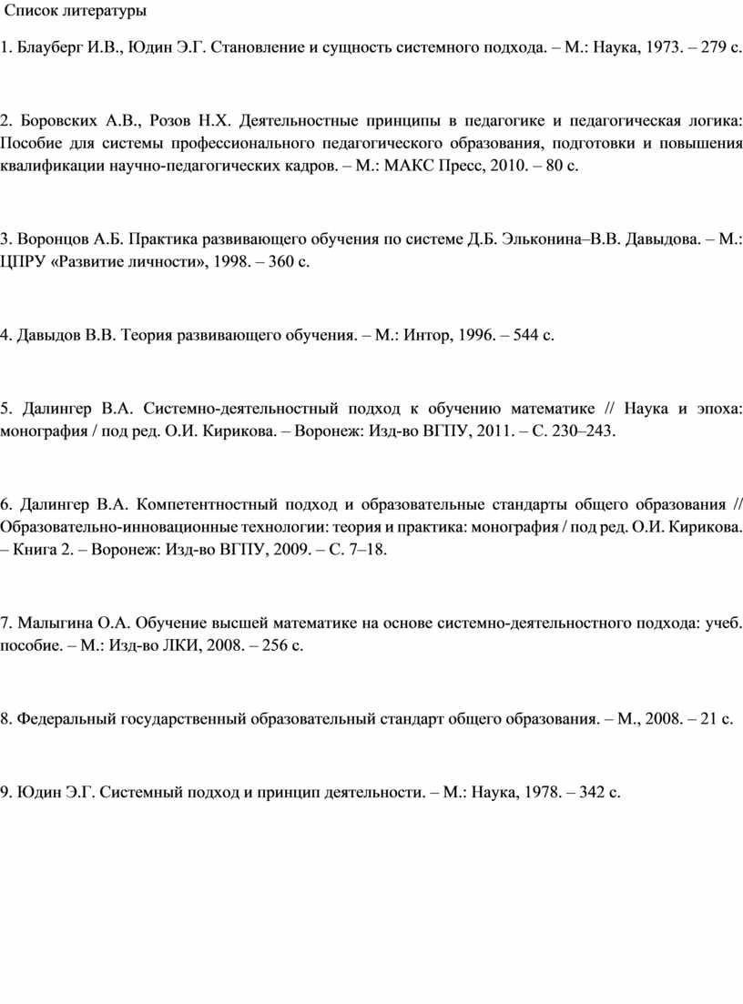 Список литературы 1. Блауберг