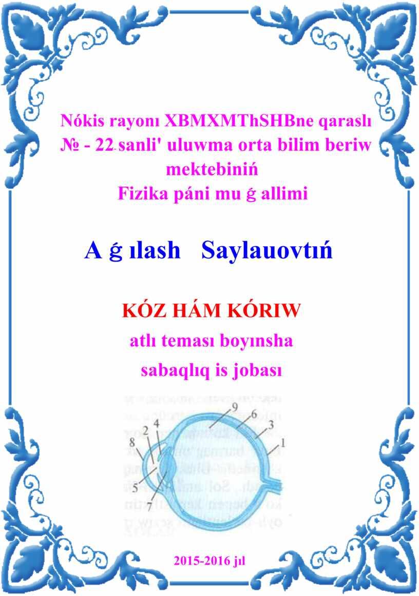 Nókis rayonı XBMXMThSHBne qaraslı № - 22 - sanli' uluwma orta bilim beriw mektebiniń