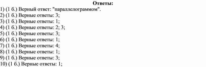 """Ответы: 1) (1 б.) Верный ответ: """"параллелограммом"""""""