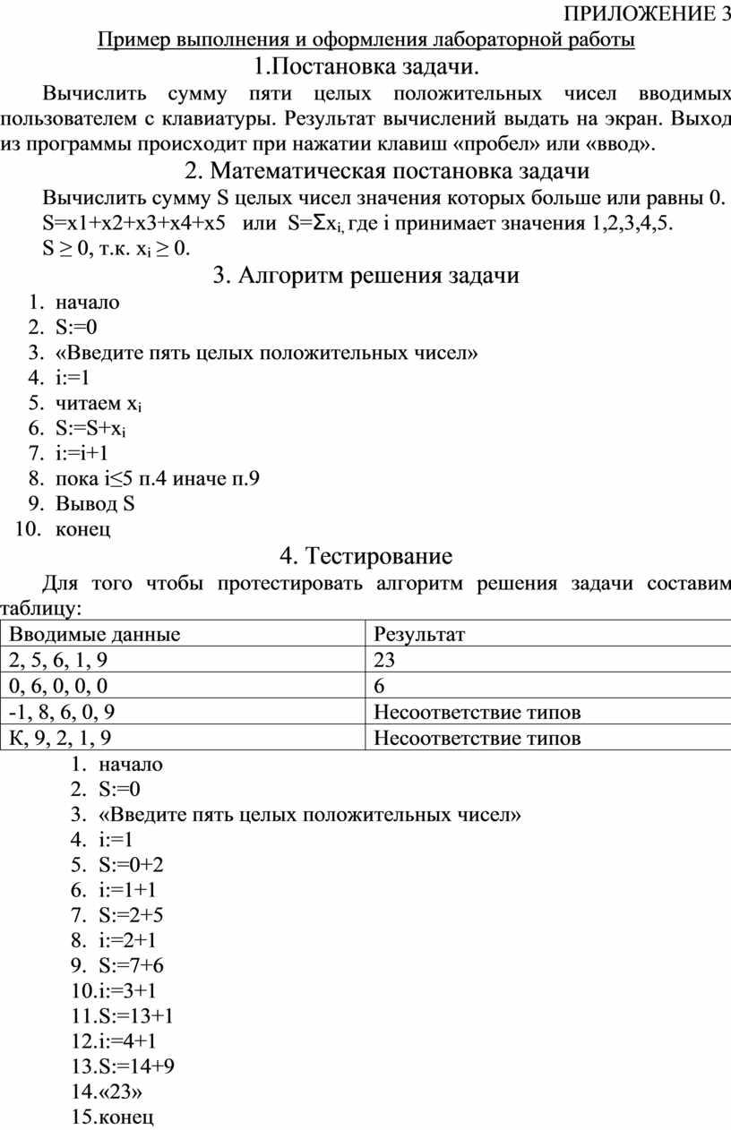 ПРИЛОЖЕНИЕ 3 Пример выполнения и оформления лабораторной работы 1