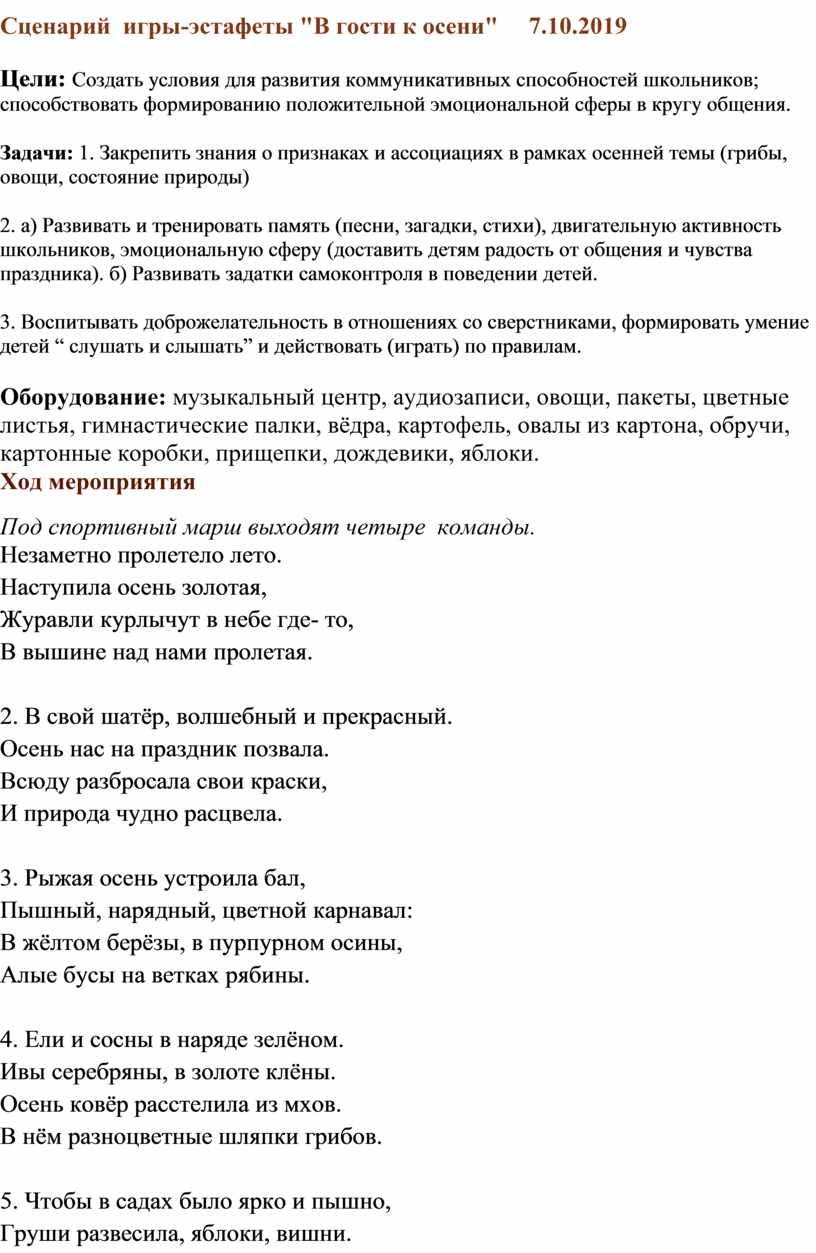 """Сценарий игры-эстафеты """"В гости к осени"""" 7"""