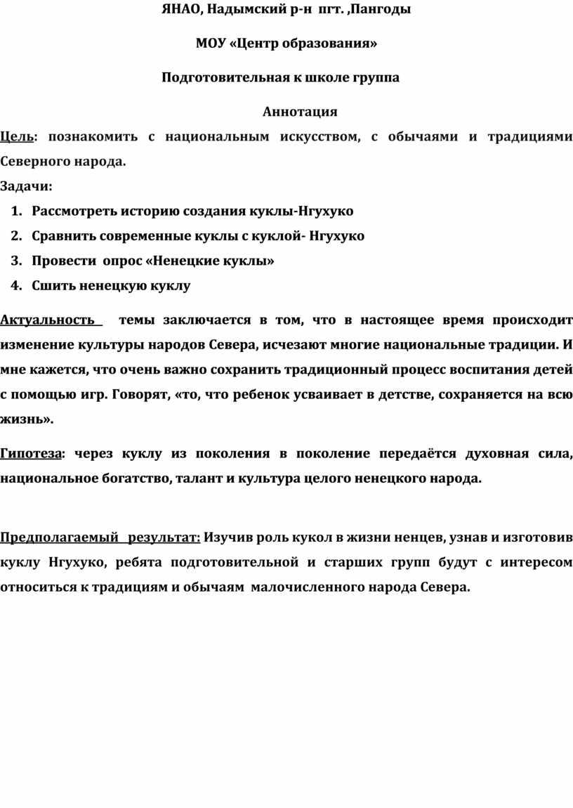 ЯНАО, Надымский р-н пгт. ,Пангоды