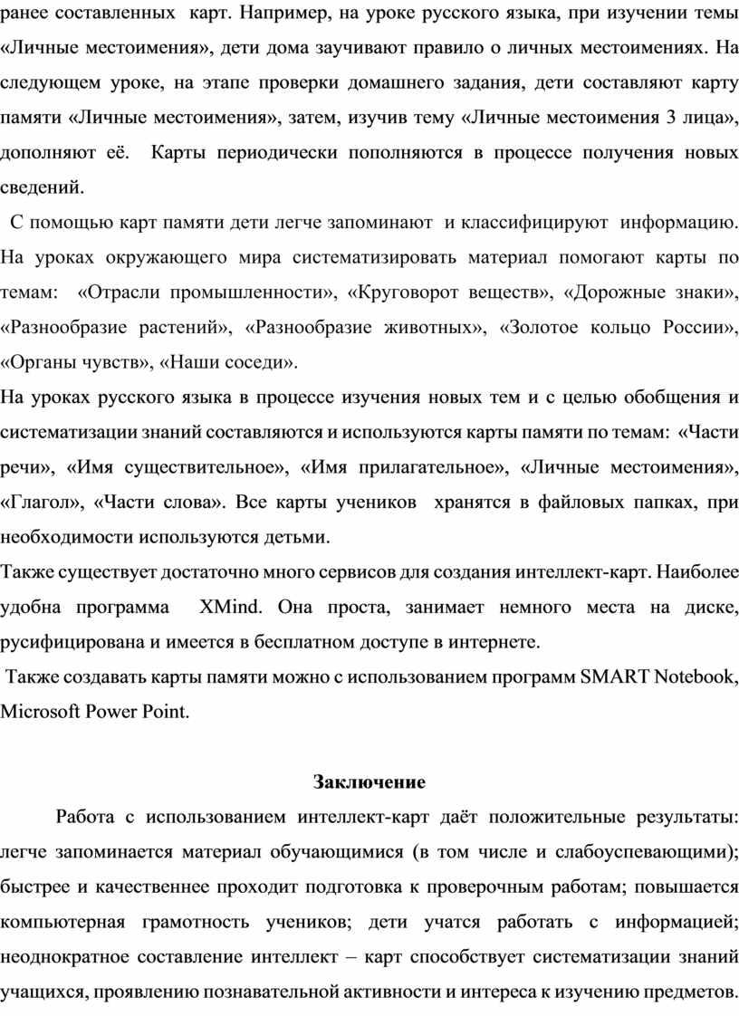 Например, на уроке русского языка, при изучении темы «Личные местоимения», дети дома заучивают правило о личных местоимениях
