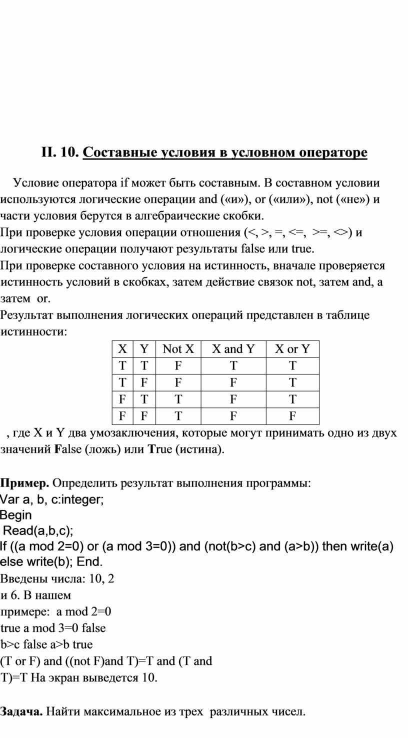 II. 10. Составные условия в условном операторе