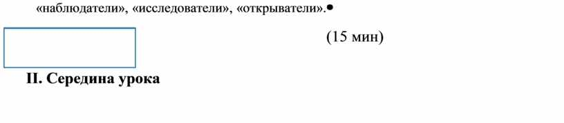 II . Середина урока (15 мин) (1 мин) (15 мин) -