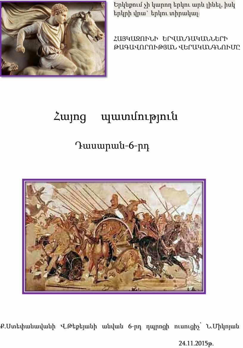 Երկնքում չի կարող երկու արև լինել, իսկ երկրի վրա` երկու տիրակալ : ՀԱՅԿԱԶՈՒՆԻ ԵՐՎԱՆԴԱԿԱՆՆԵՐԻ ԹԱԳԱՎՈՐՈՒԹՅԱՆ ՎԵՐԱԿԱՆԳՆՈՒՄԸ Հայոց պատմություն Դասարան -6- րդ Ք.Ստեփանավանի Վ.Թեքեյանի անվան 6-րդ…