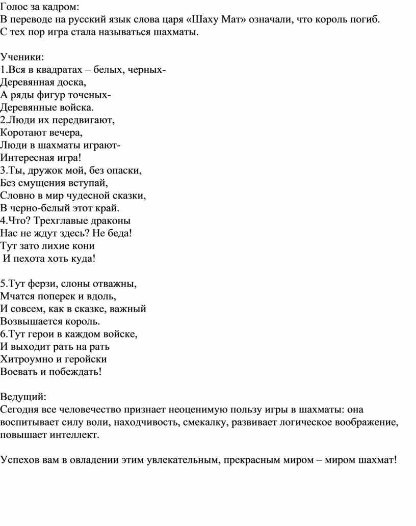 Голос за кадром: В переводе на русский язык слова царя «Шаху