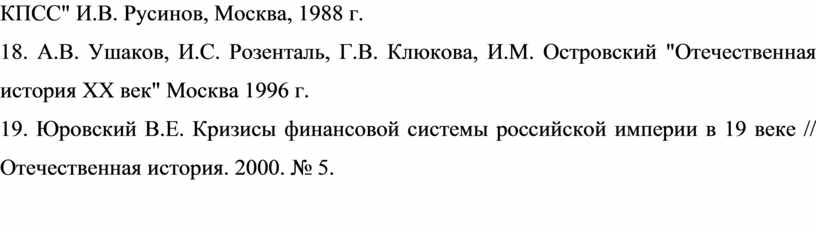 """КПСС"""" И.В. Русинов, Москва, . 18"""