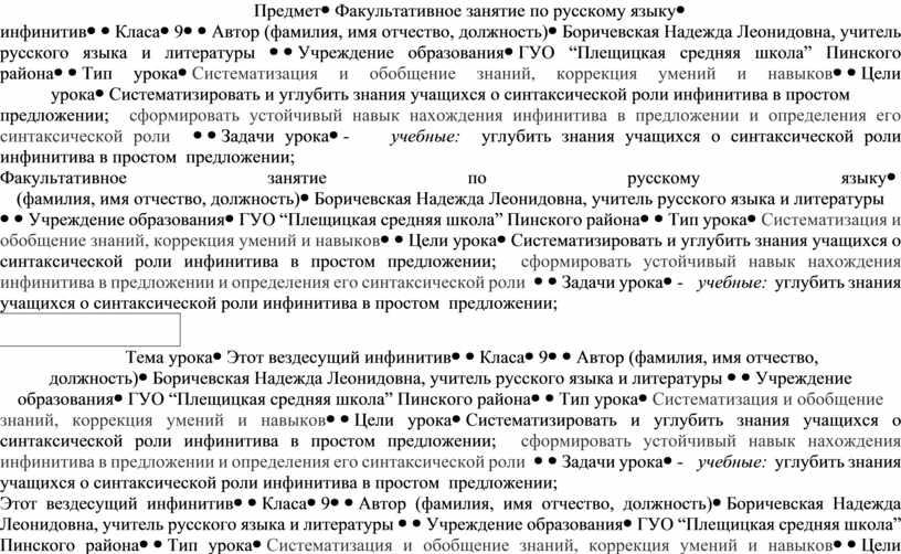 Пр е дметФакультативное занятие по русскому языку