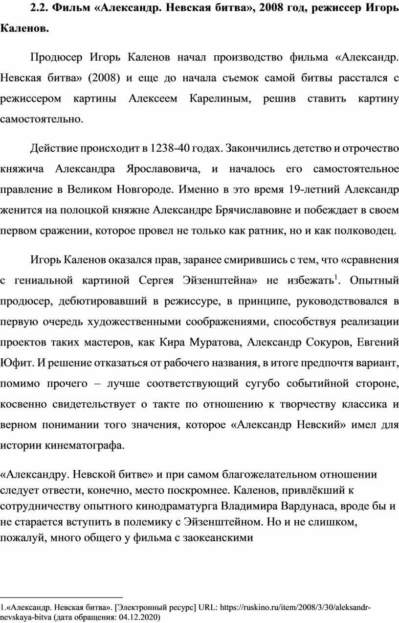 Фильм «Александр. Невская битва», 2008 год, режиссер