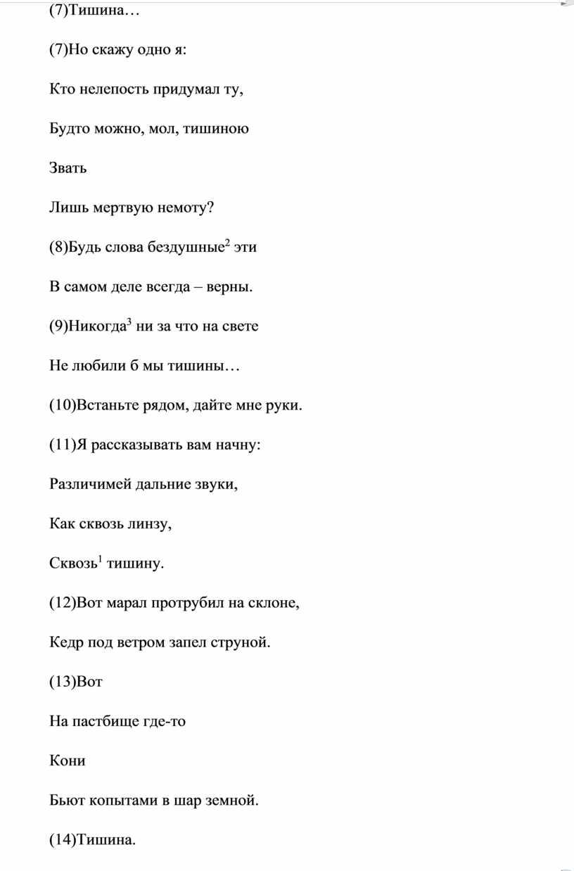 Тишина… (7)Но скажу одно я: