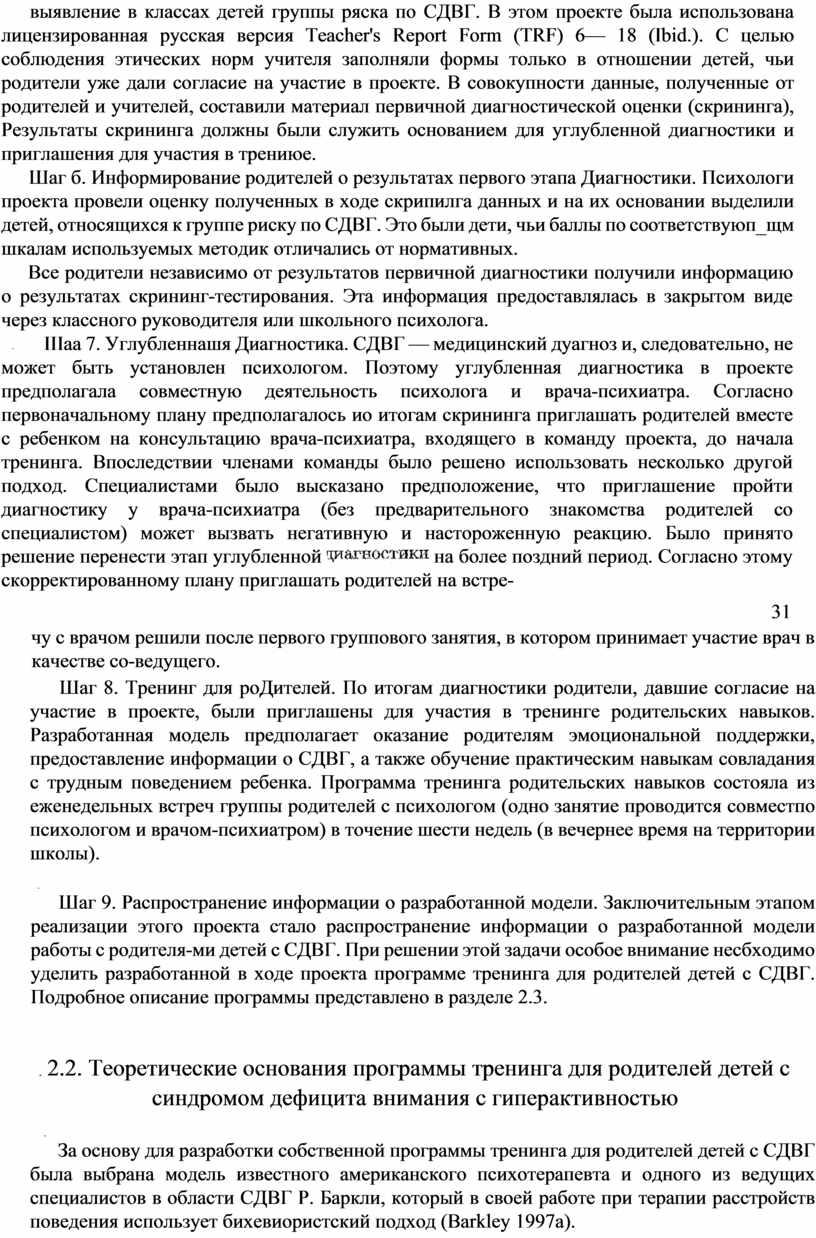 СДВГ. В этом проекте была использована лицензированная русская версия