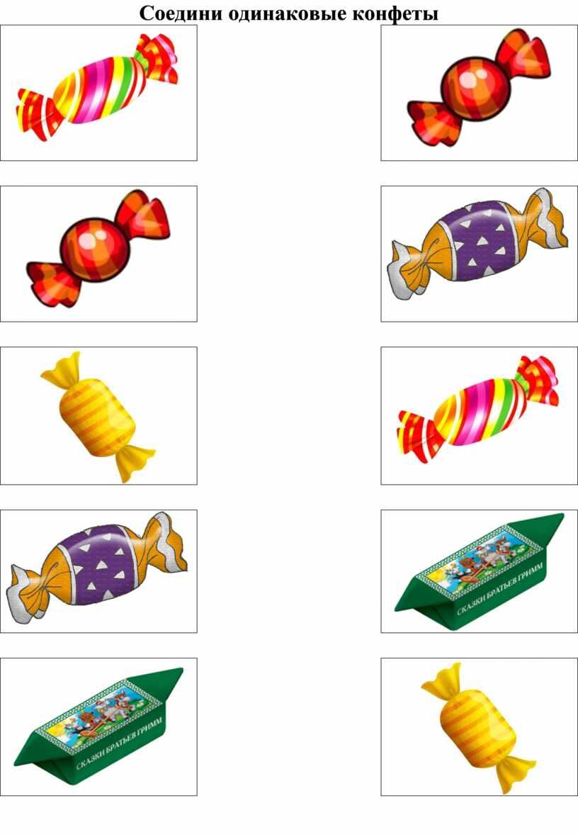 Соедини одинаковые конфеты