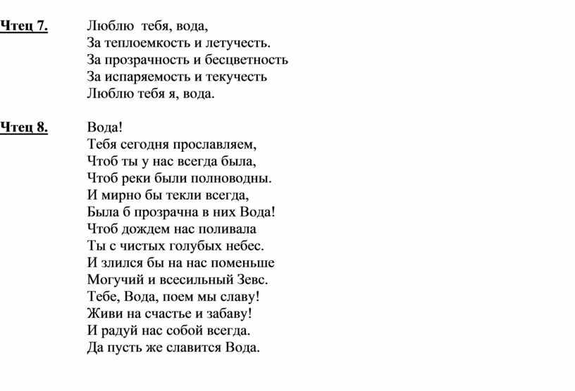 Чтец 7. Люблю тебя, вода,