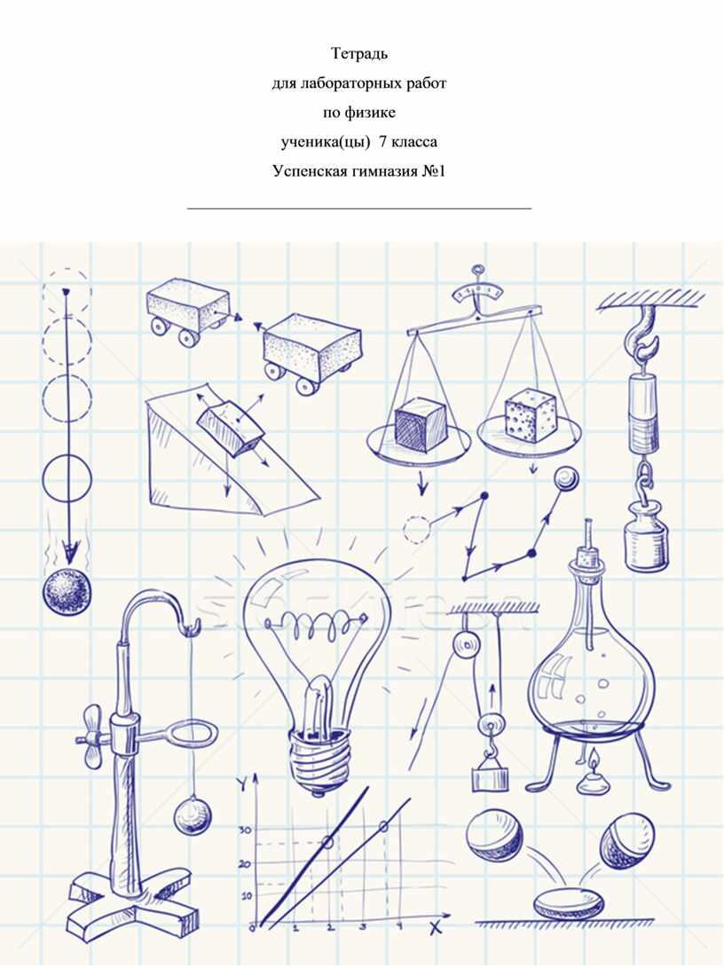 Тетрадь для лабораторных работ по физике ученика(цы) 7 класса