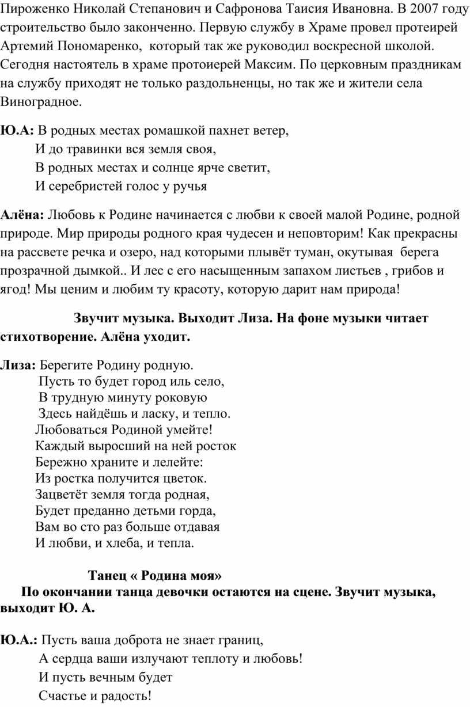 Пироженко Николай Степанович и