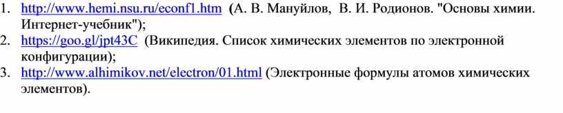 А. В. Мануйлов, В. И. Родионов