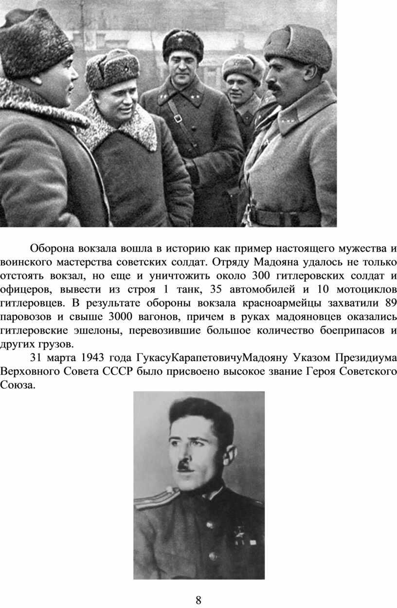 Оборона вокзала вошла в историю как пример настоящего мужества и воинского мастерства советских солдат