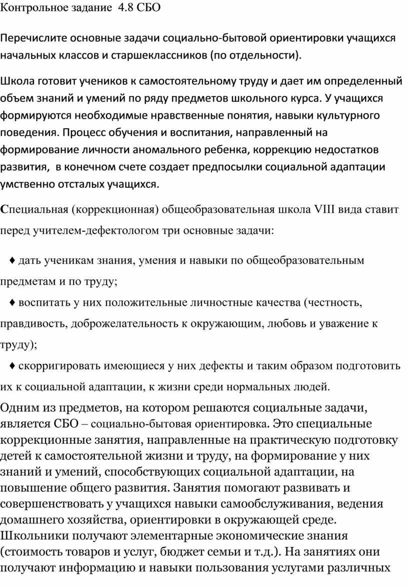 Контрольное задание 4.8 СБО