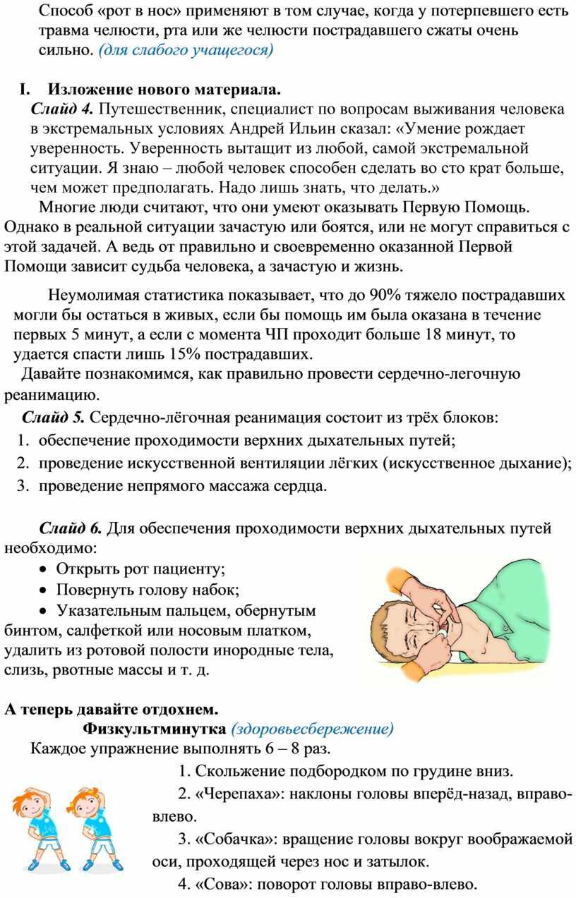 Способ «рот в нос» применяют в том случае, когда у потерпевшего есть травма челюсти, рта или же челюсти пострадавшего сжаты очень сильно
