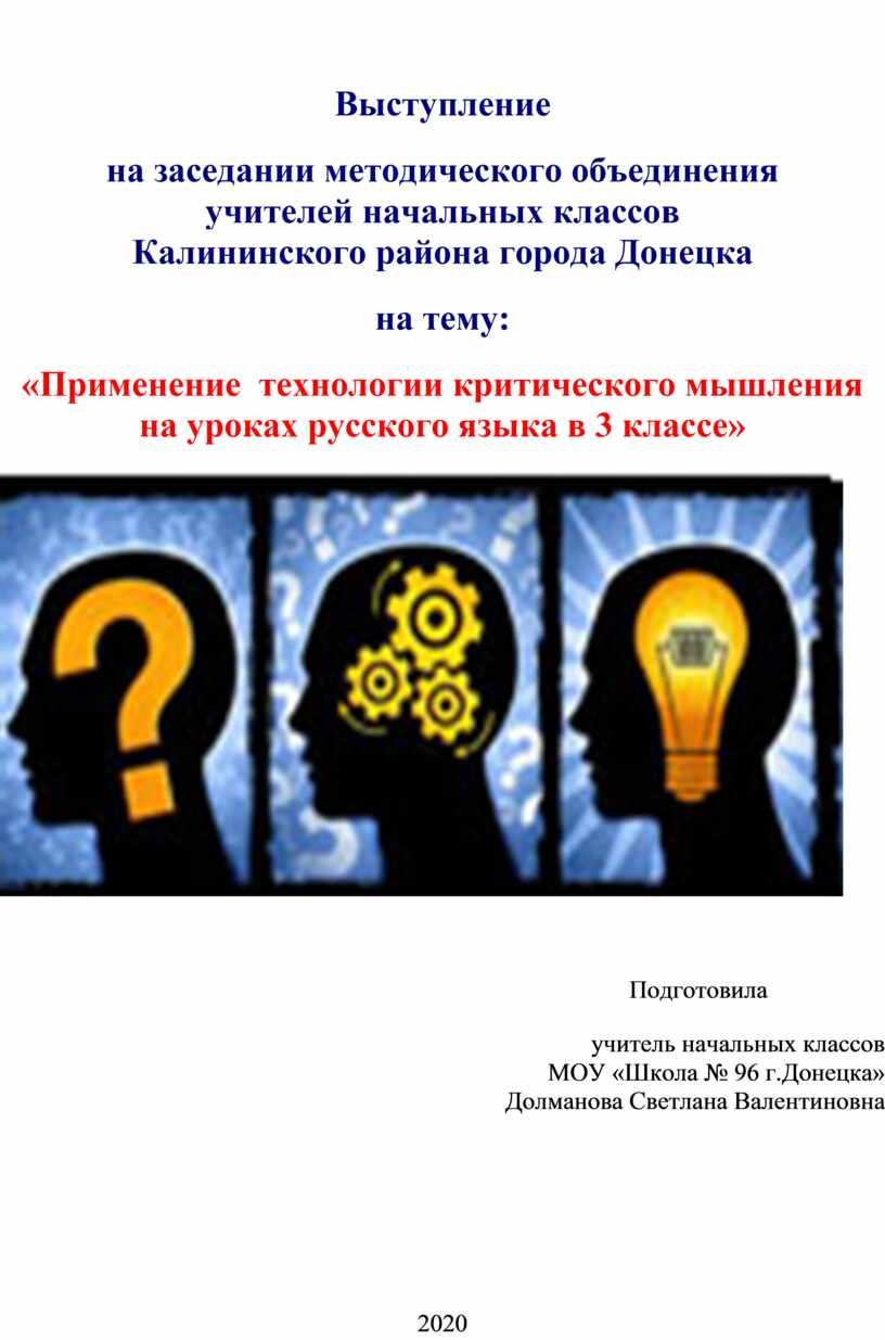 Выступление на заседании методического объединения учителей начальных классов