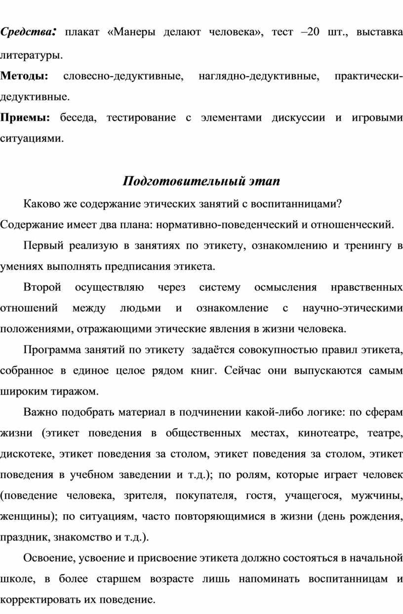 Средства : плакат «Манеры делают человека», тест –20 шт