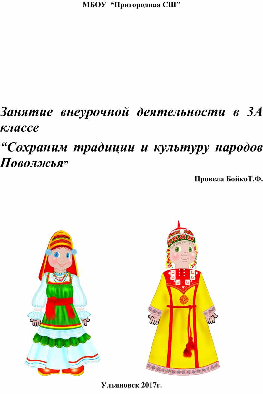 """МБОУ """"Пригородная СШ"""""""