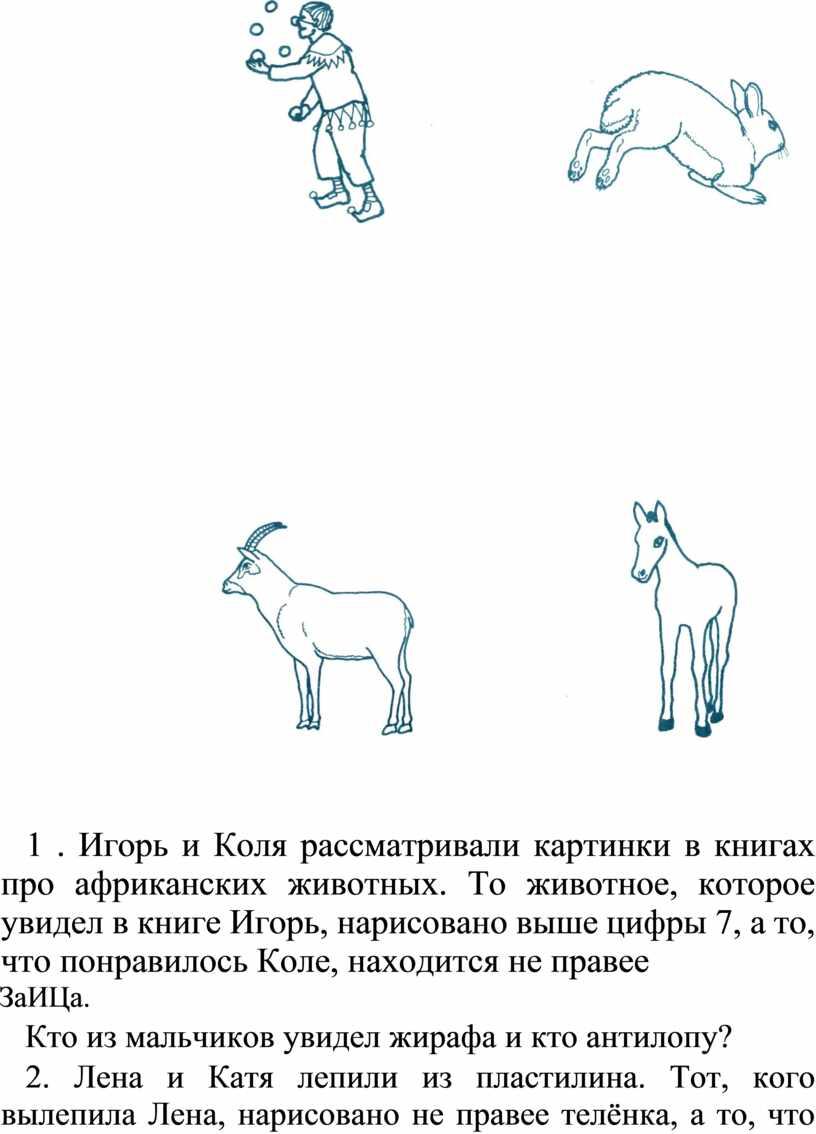 Игорь и Коля рассматривали картинки в книгах про африканских животных
