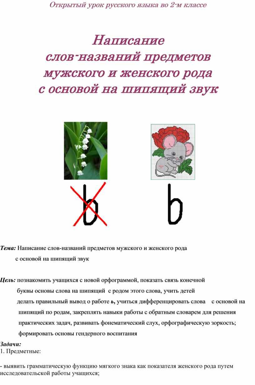 Открытый урок русского языка во 2-м классе