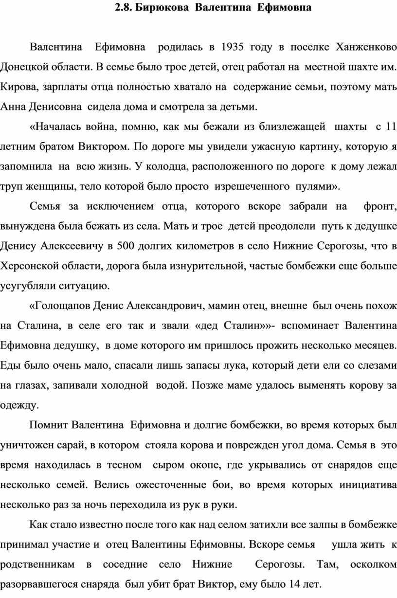 Бирюкова Валентина Ефимовна
