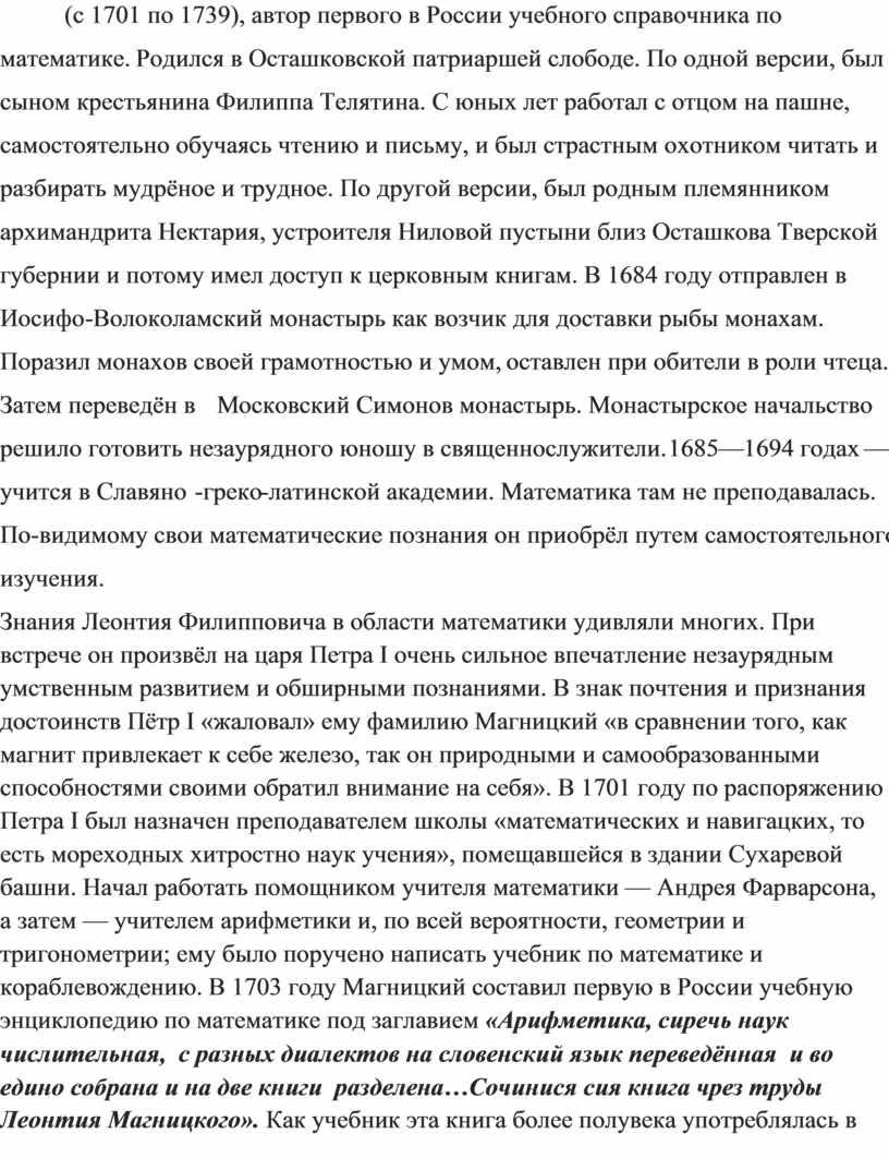 России учебного справочника по математике