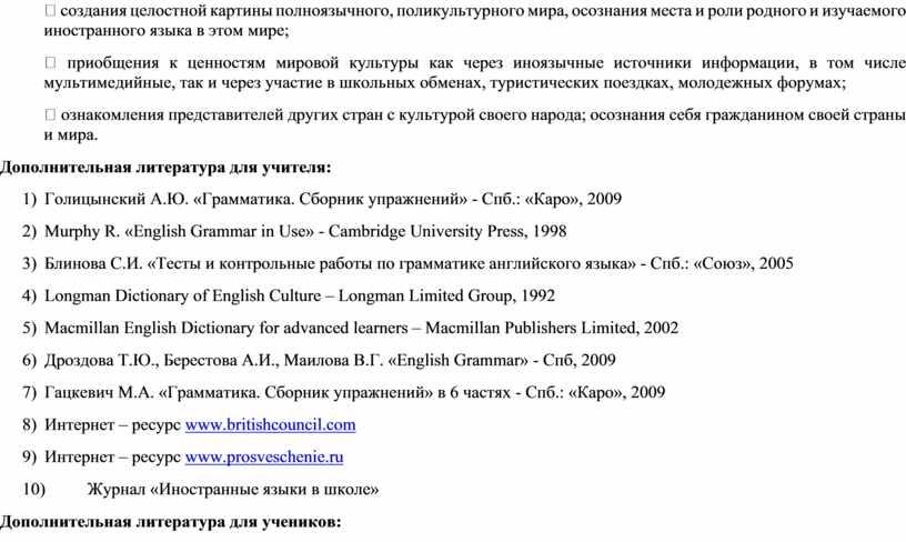 Дополнительная литература для учителя: 1)