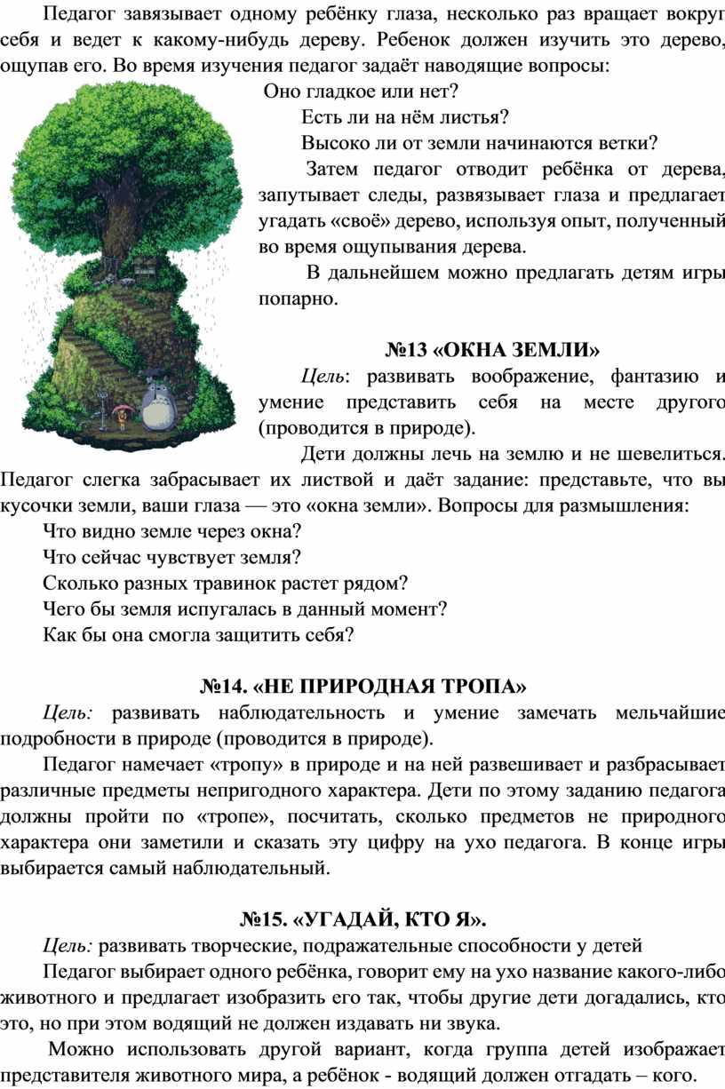 Педагог завязывает одному ребёнку глаза, несколько раз вращает вокруг себя и ведет к какому-нибудь дереву