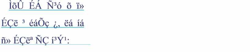 ÌõÛ ÉÁ ѳó õ ï» ÉÇë ³ éáÕç ¿, ëá íá ñ» ÉÇëª ÑÇ í³Ý¹: à±ì ¾ ´ºðàôØ ¶²ðàôÜÀ ì³ë – ¶³ñáõÝÁ ³Ùå»ñÝ »Ý µ»ñáõÙ,–…