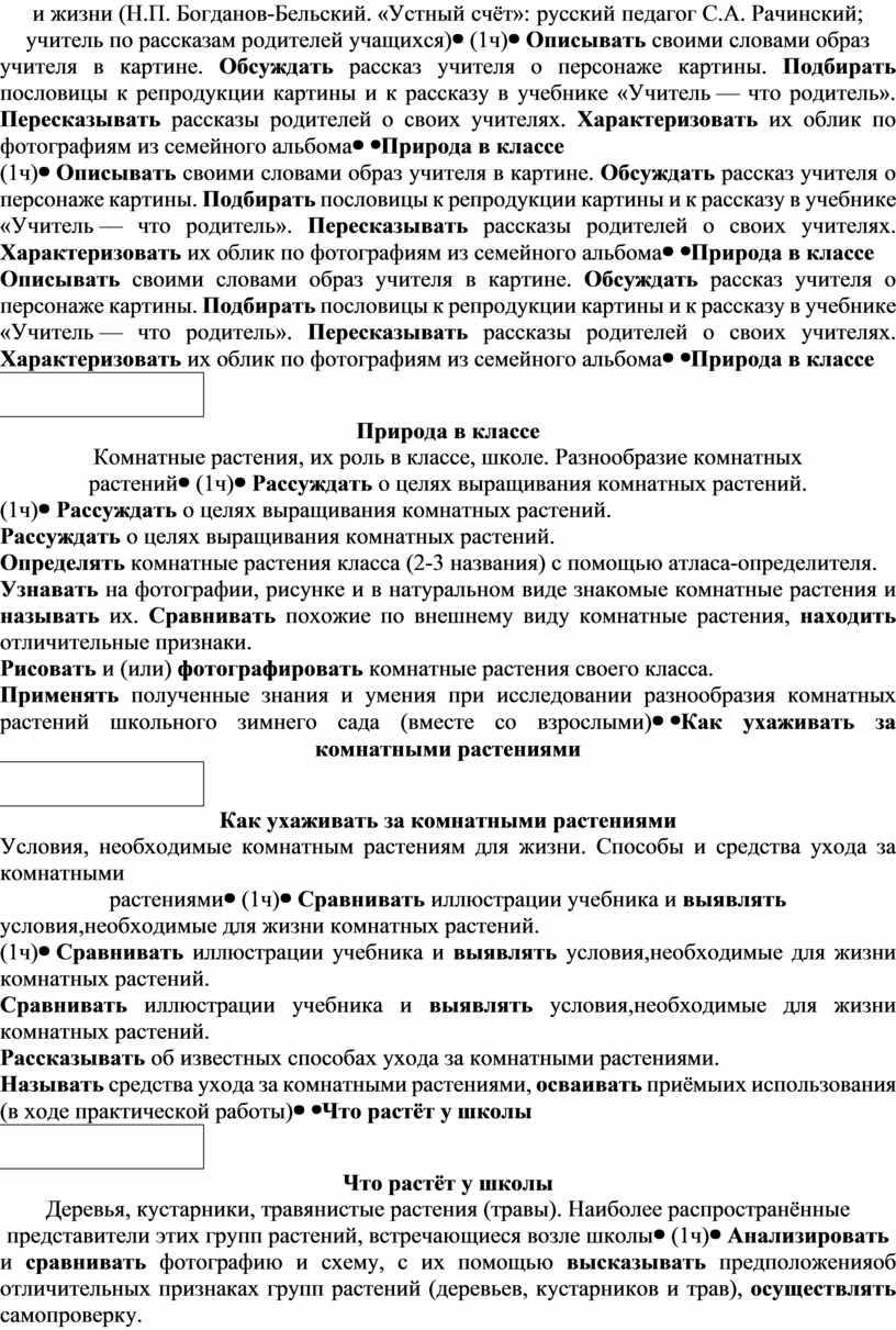 Н.П. Богданов-Бельский. «Устный счёт»: русский педагог
