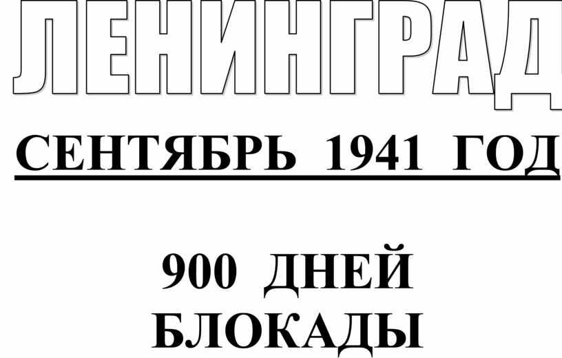 СЕНТЯБРЬ 1941 ГОД 900