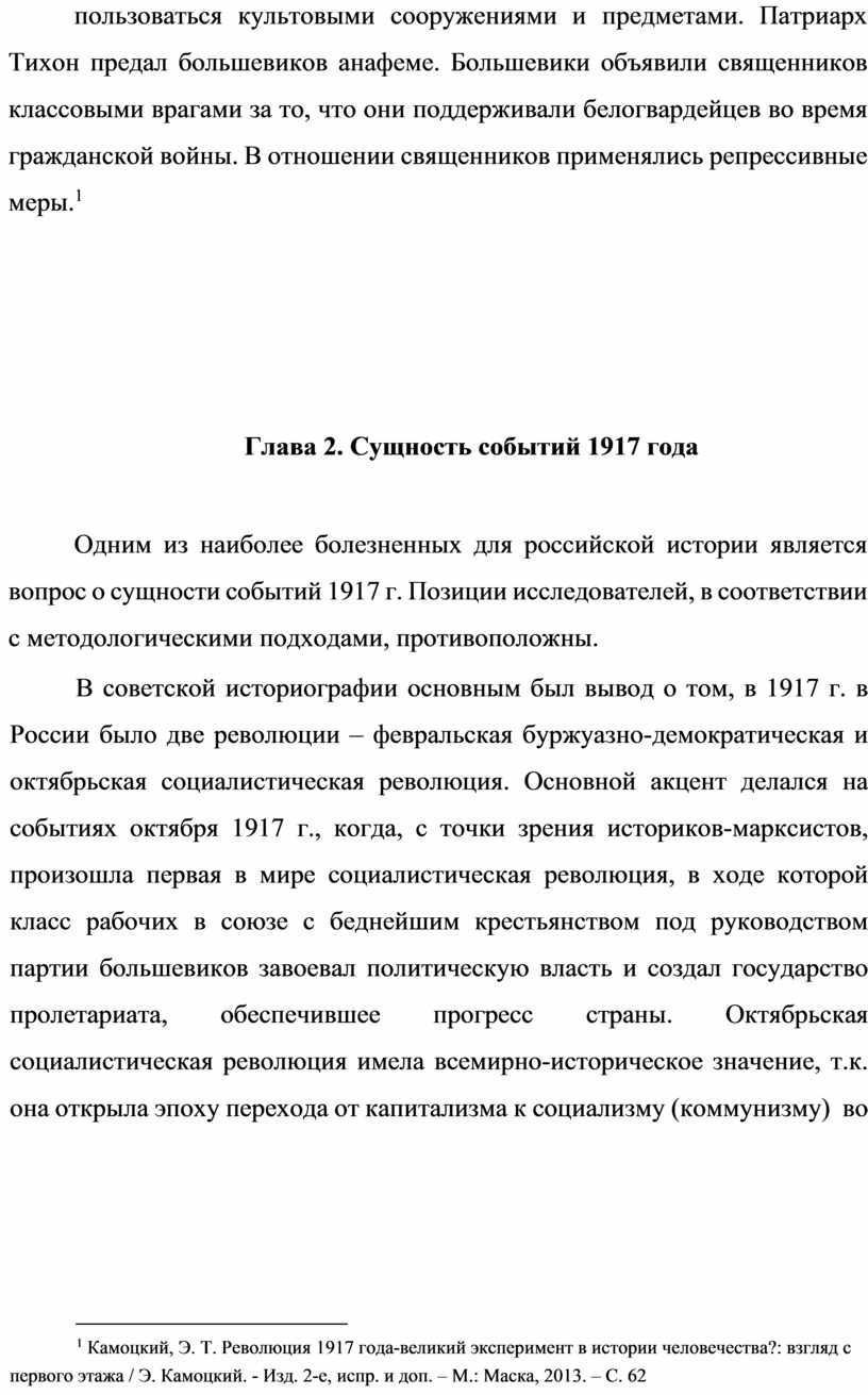 Патриарх Тихон предал большевиков анафеме