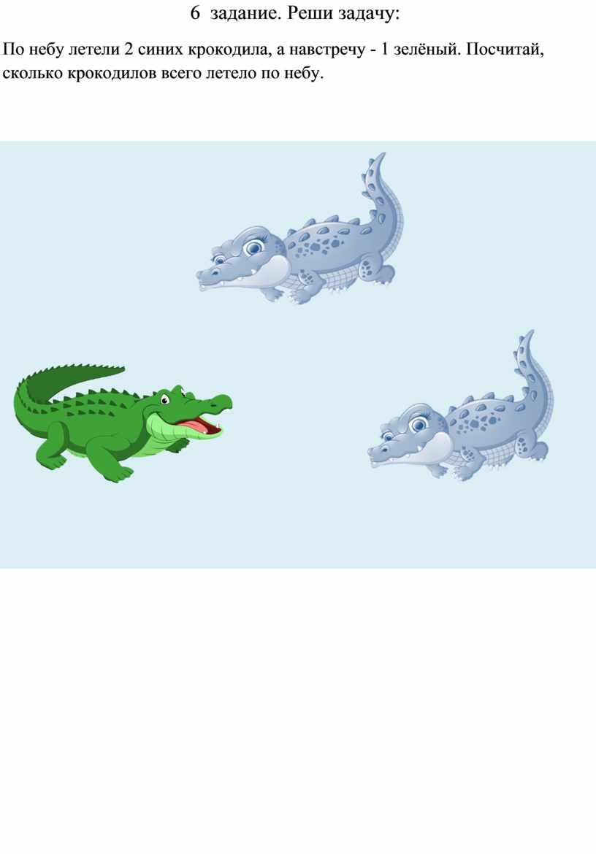 Реши задачу: По небу летели 2 синих крокодила, а навстречу - 1 зелёный