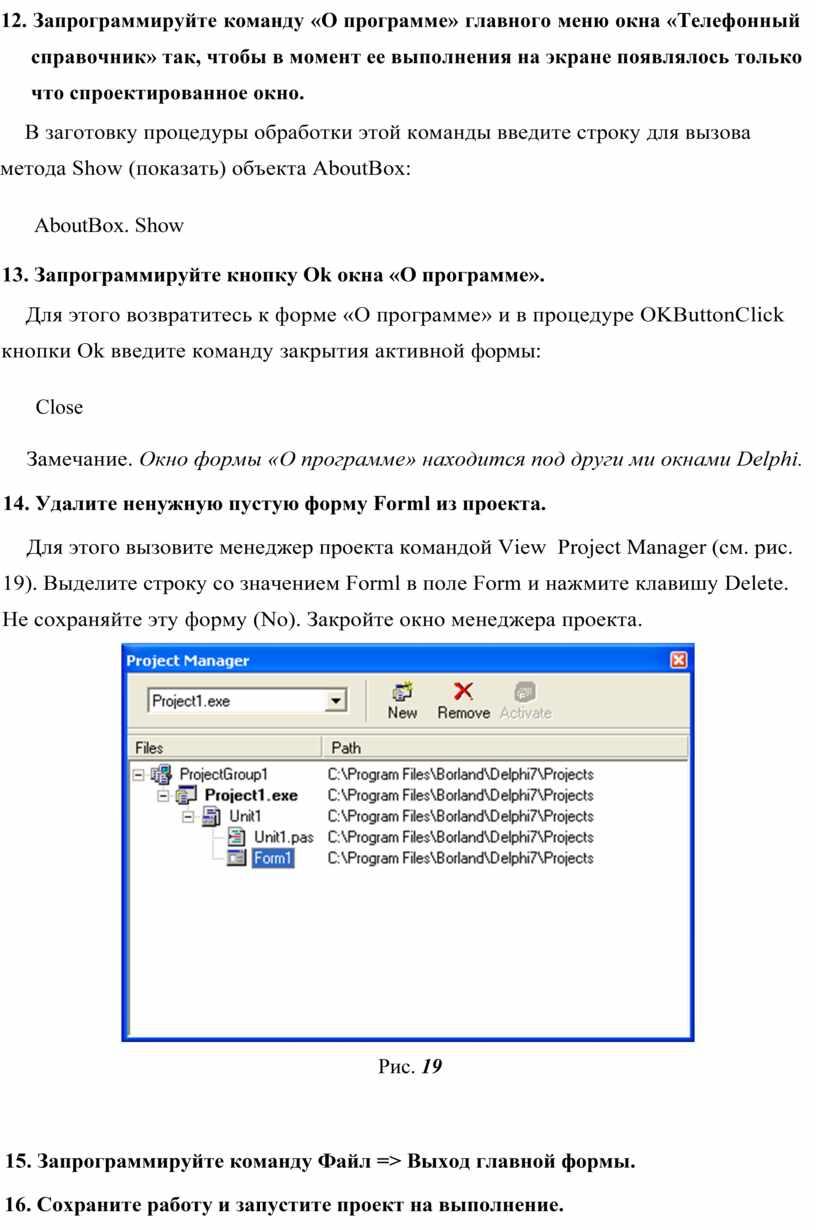 Запрограммируйте команду «О программе» главного меню окна «Телефонный справочник» так, чтобы в момент ее выполнения на экране появлялось только что спроектированное окно