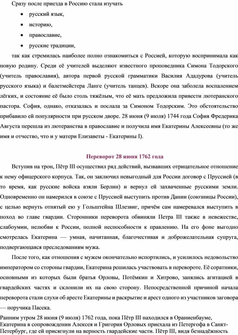 Сразу после приезда в Россию стала изучать · русский язык, · историю, · православие, · русские традиции, так как стремилась наиболее полно ознакомиться с