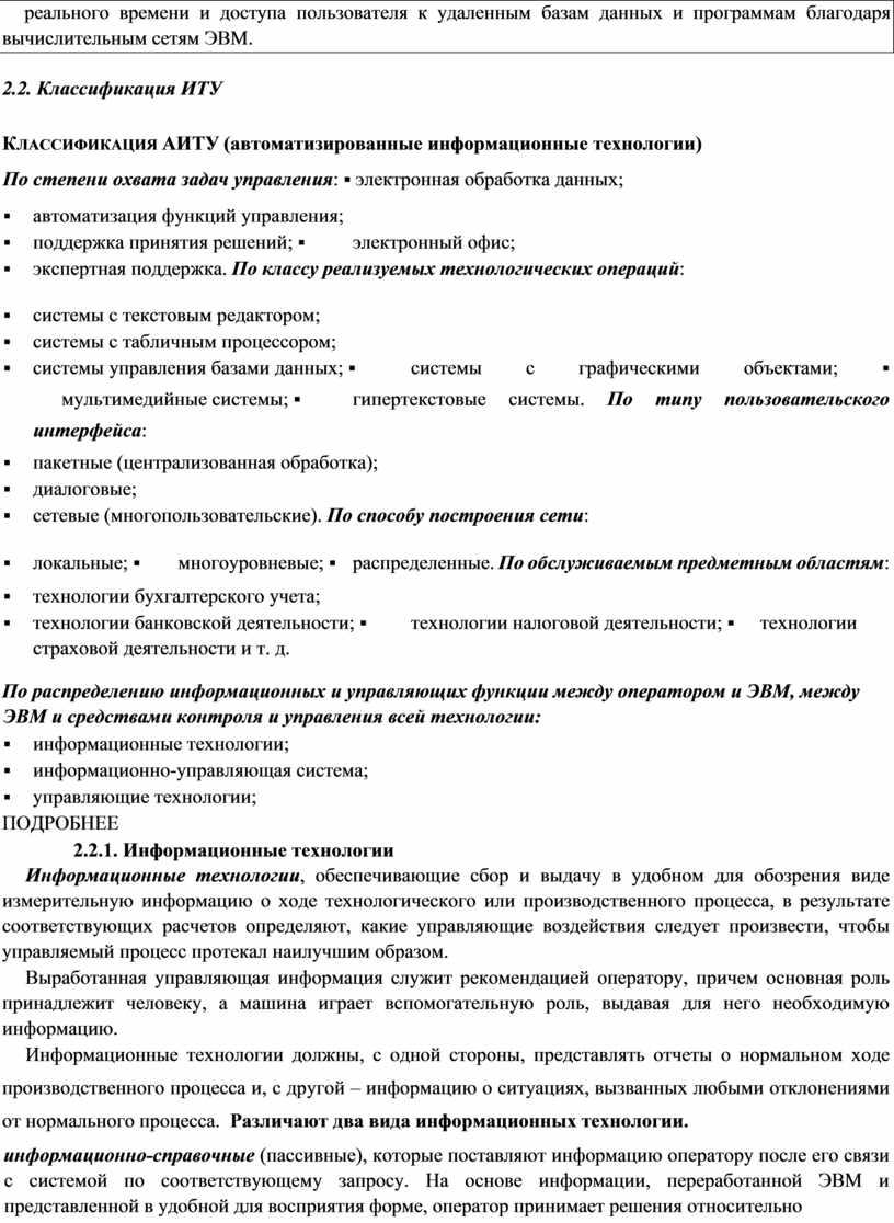 ЭВМ. 2.2. Классификация ИТУ