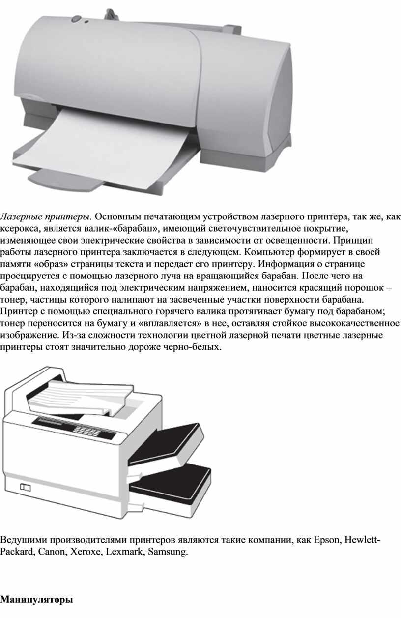Лазерные принтеры. Основным печатающим устройством лазерного принтера, так же, как ксерокса, является валик-«барабан», имеющий светочувствительное покрытие, изменяющее свои электрические свойства в зависимости от освещенности