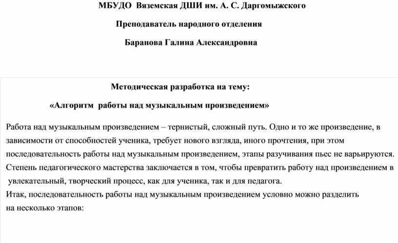МБУДО Вяземская ДШИ им. А.
