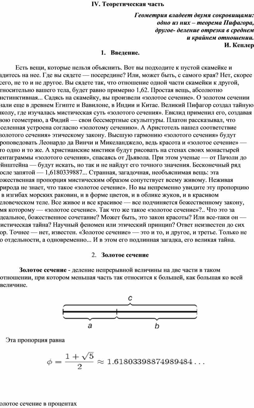 IV . Теоретическая часть Геометрия владеет двумя сокровищами: одно из них – теорема