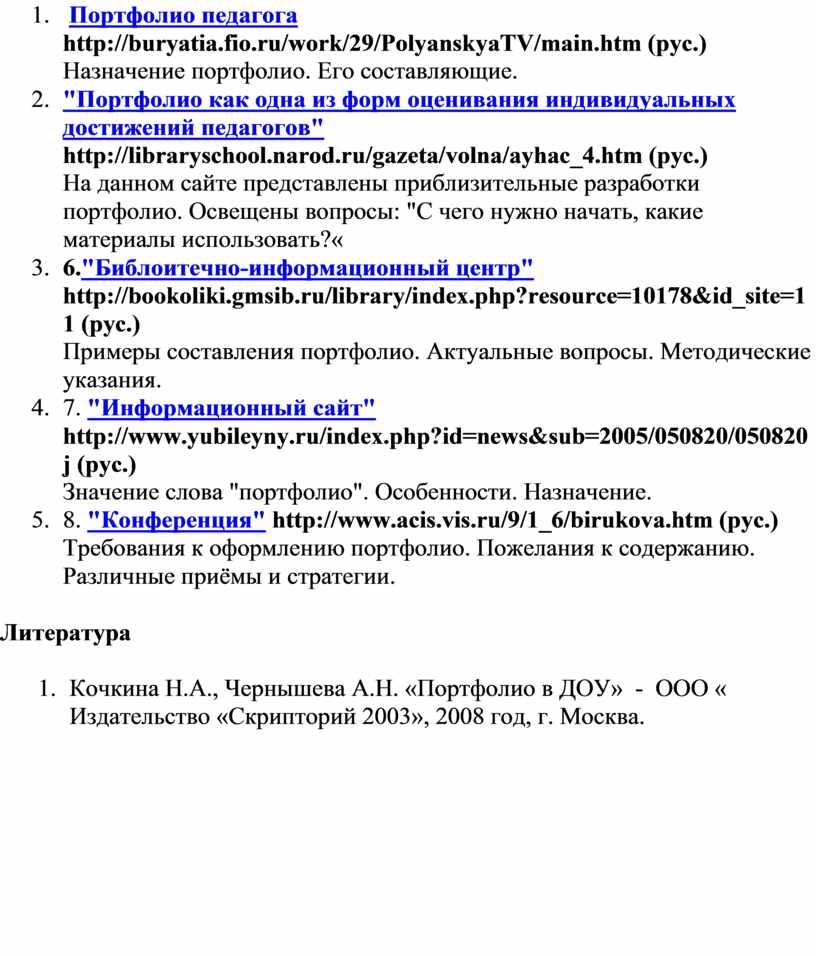 Портфолио педагога http://buryatia